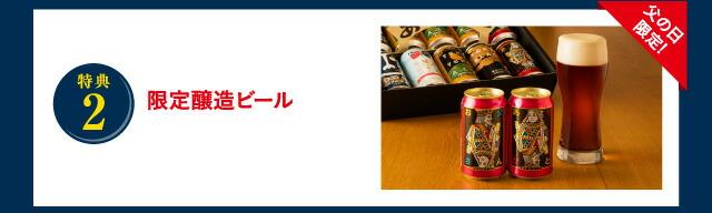 父の日限定醸造ビール