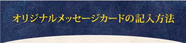 オリジナルメッセージカードの記入方法