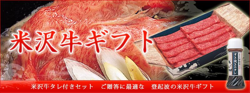 化粧箱入り・タレ付「米沢牛ギフト」