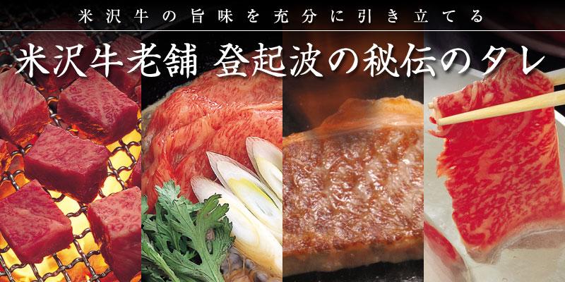 米沢牛の旨味を充分に引き立てる「秘伝のタレ」