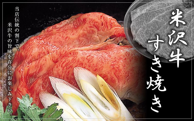 米沢牛すき焼き