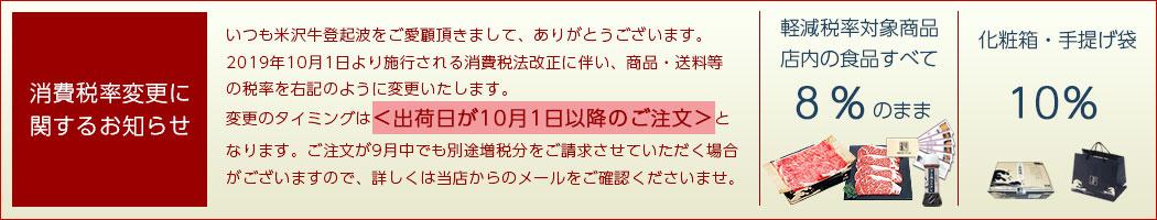 消費税率変更お知らせ10/1〜