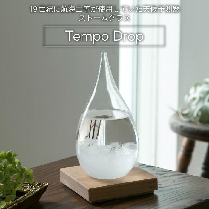 テンポドロップ Tempo Drop ストームグラス
