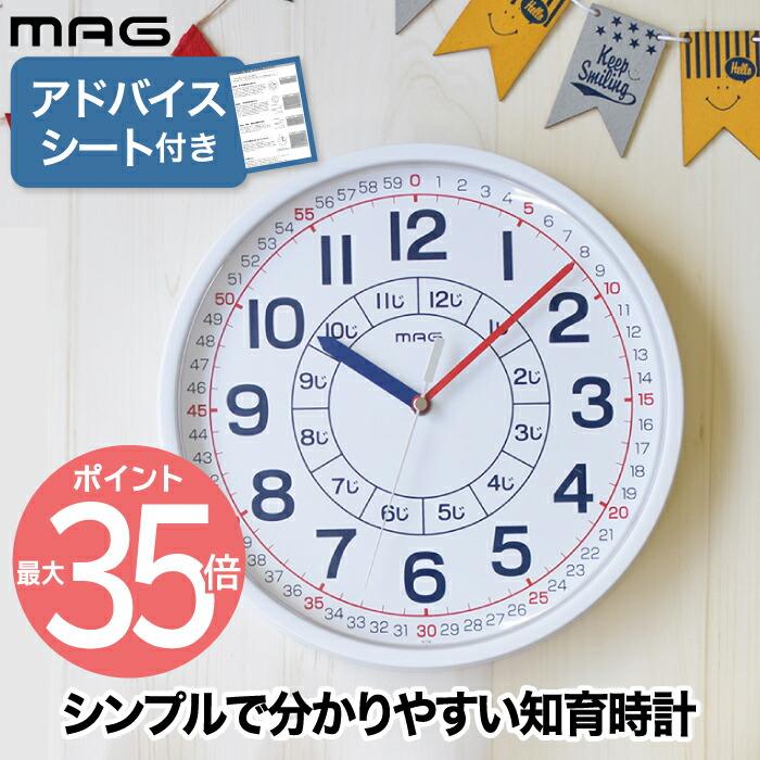 知育時計「よ~める」