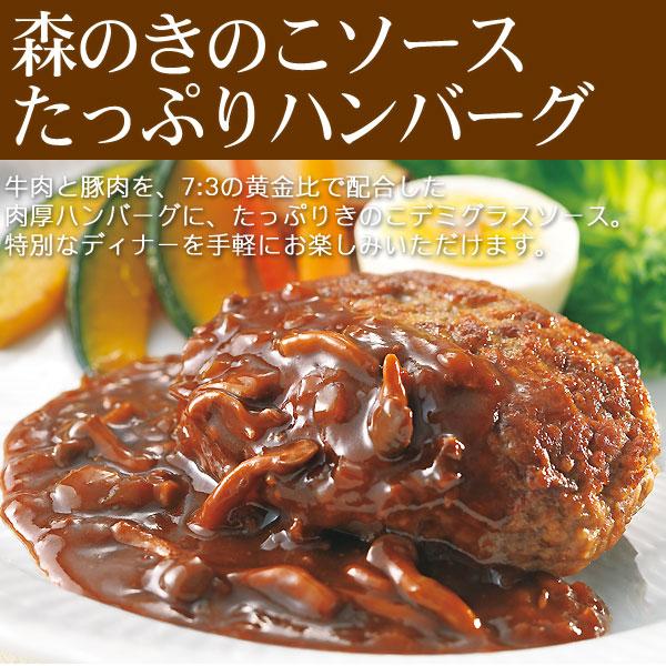 森のきのこソースたっぷりハンバーグ 牛肉と豚肉を、7:3の黄金比で配合した肉厚ハンバーグに、たっぷりきのこデミグラスソース。
