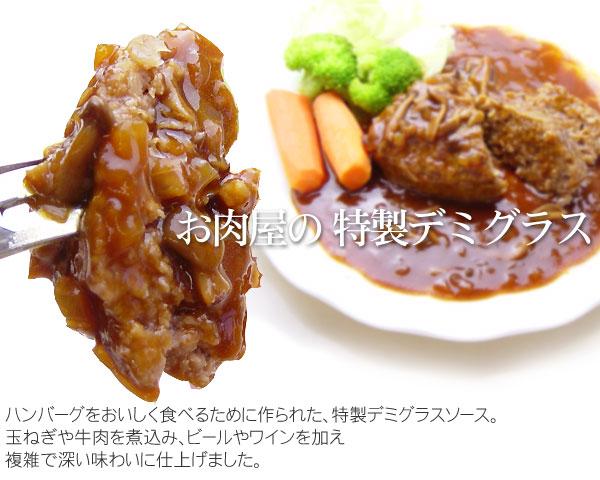お肉屋の特製デミグラス ハンバーグをおいしく食べるために作られた、特製デミグラスソース。