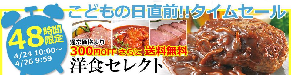 洋食セレクト