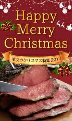 米久のクリスマス