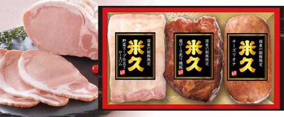 米久 ハム・焼豚・ソーセージセット
