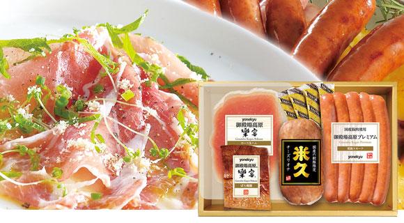 焼豚・ソーセージ・生ハムセット