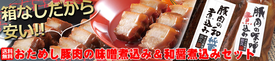 おためし豚肉の味噌煮込み和醤煮込み