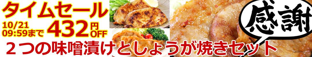 2つの味噌漬け生姜焼き