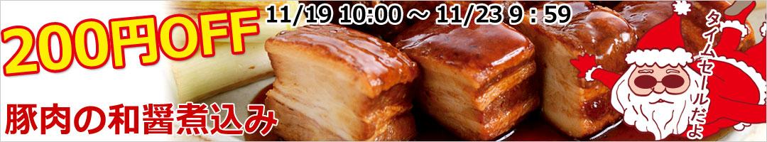 11/19 10:00-11/23 9:35和醤