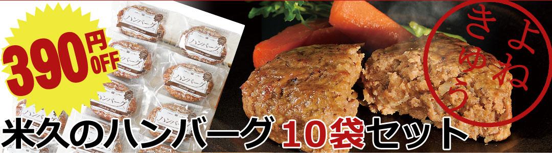 米久のハンバーグ
