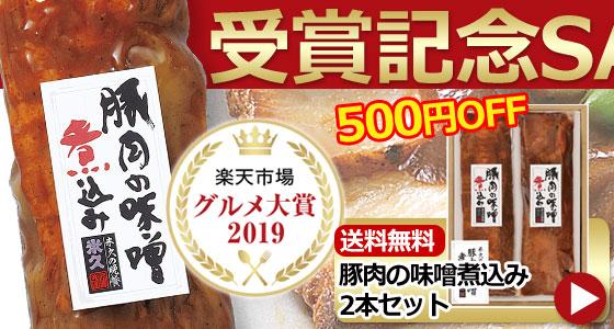 グルメ大賞受賞記念SALE(610米久の晩餐 豚肉の味噌煮込み)