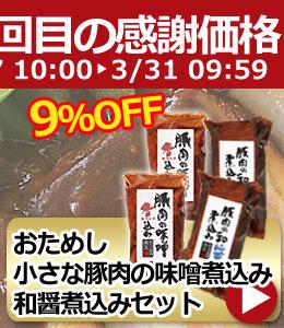 グルメ大賞受賞記念SALE(254おためし小さな豚肉の味噌煮込み・和醤煮込み)