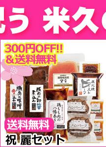 春ギフトSALE(660祝・麗セット)