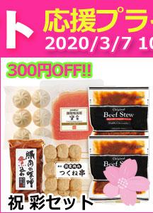 春ギフトSALE(601祝・彩セット)