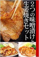 ふたつの味噌漬け生姜焼きセット