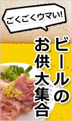ビールの供