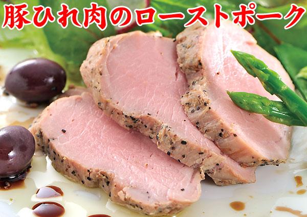豚ひれ肉のローストポーク