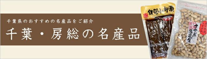 千葉・房総の名産品