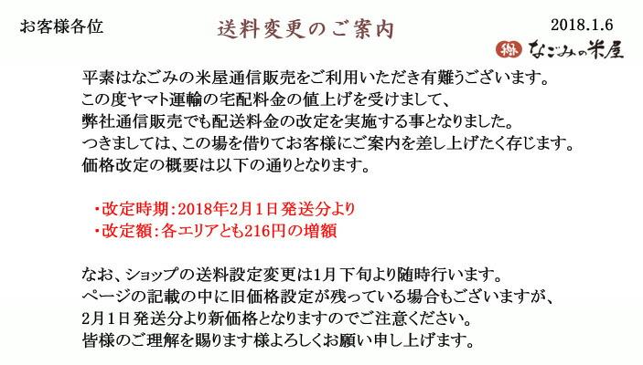 2018年2月送料変更の事前告知文