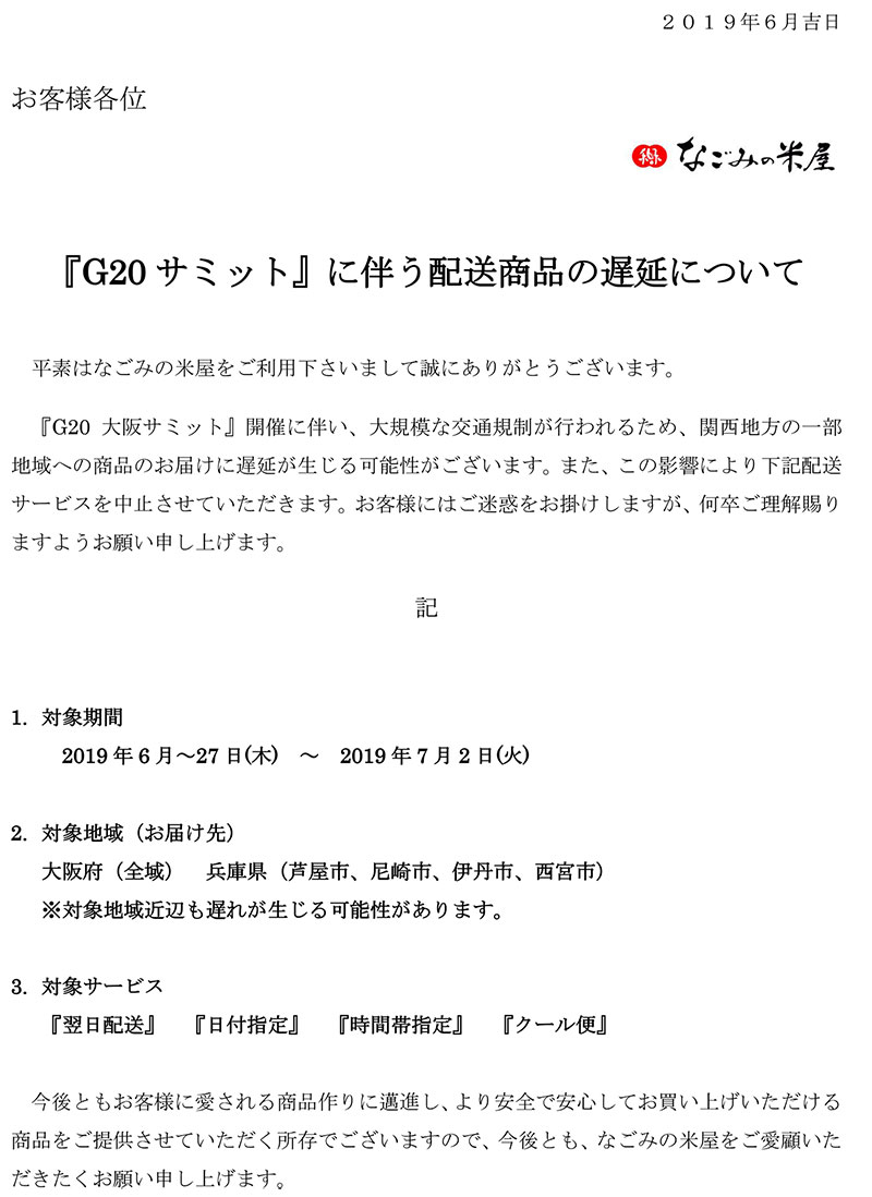 G20大阪サミットの配送影響について