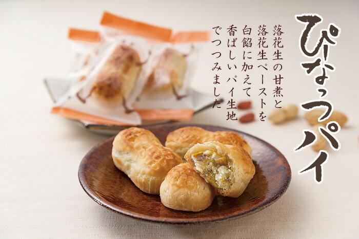 落花生の風味豊かなパイ饅頭