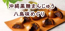 沖縄黒糖まんじゅう