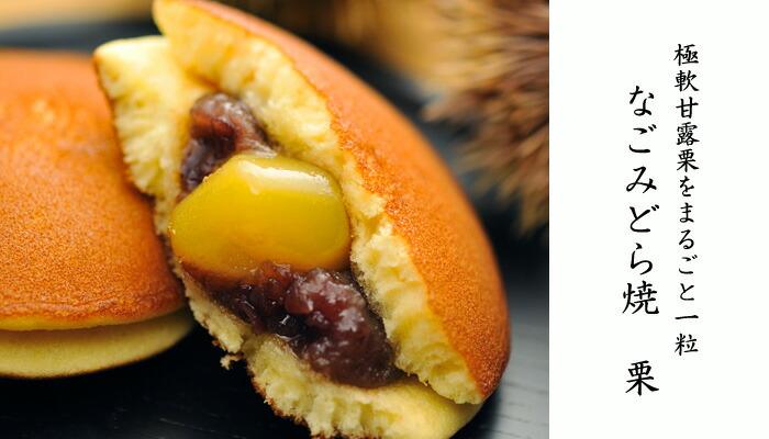 北海道産小豆とふんわりとした生地が美味しいどら焼き 栗どら焼き