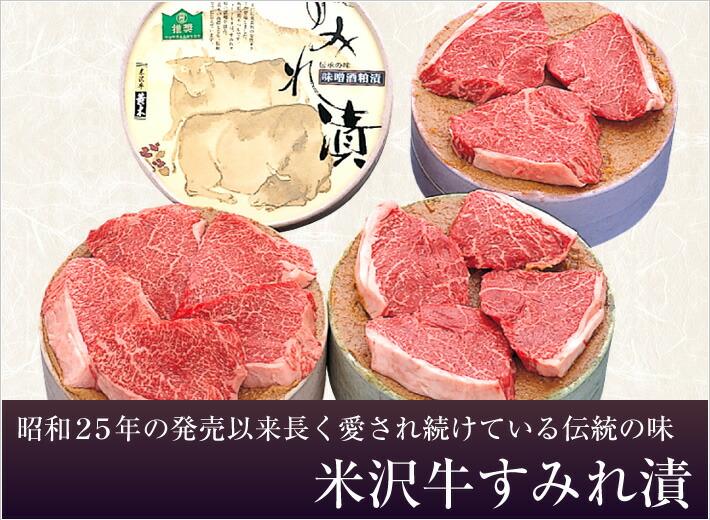 昭和25年の発売以来長く愛され続けている伝統の味 米沢牛すみれ漬