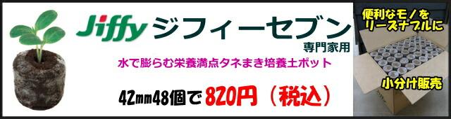 ジフィーセブン48個で820円!