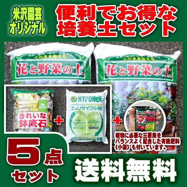 便利でお得な培養土5点セット