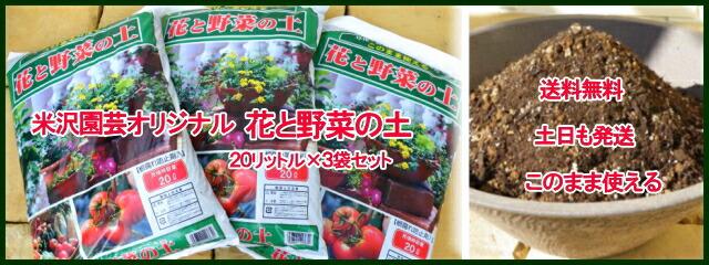 【送料無料】花と野菜の土