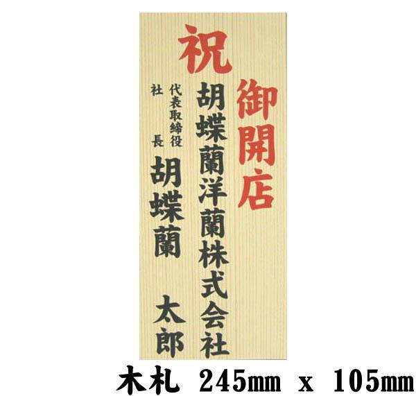 【同梱専用】 木札 (245mm x 105mm) 単独で購入できません。商品と合わせてご購入ください。