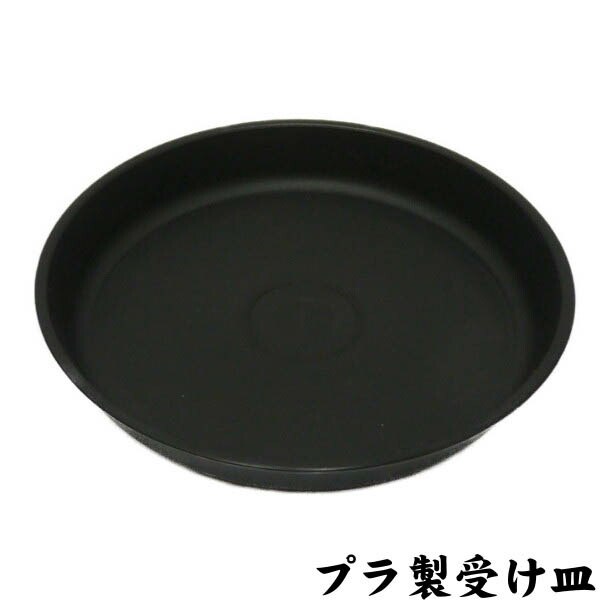 【同梱専用】 受け皿 プラ製 単独で購入できません。商品と合わせてご購入ください。
