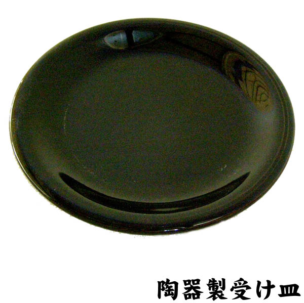 【同梱専用】 受け皿 陶器製 単独で購入できません。商品と合わせてご購入ください。