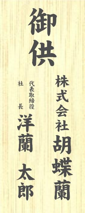 ■お供え_木札大10x25cm