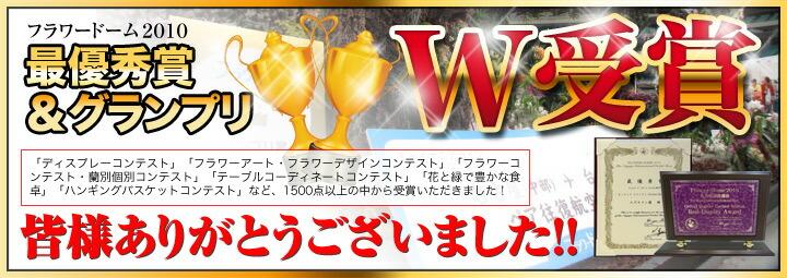 フラワードーム2010最優秀&グランプリW受賞!!