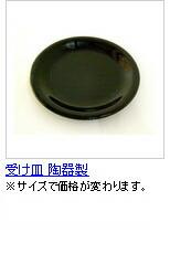 受け皿(陶器)