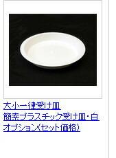 受け皿(プラスチック)