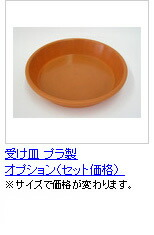 受け皿(プラ製)