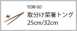菜箸25cm/32cm