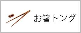 お箸トング20cm/23cm