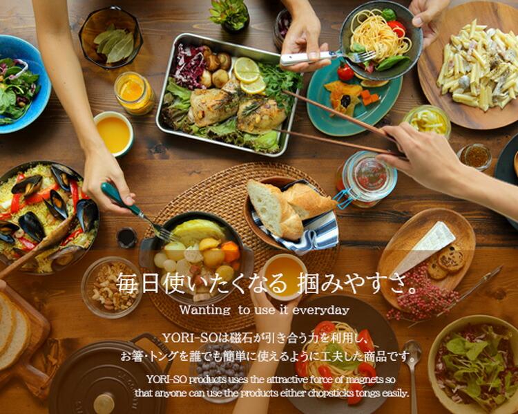YORI-SO食卓