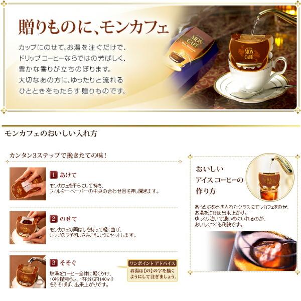 モンカフェ イメージ