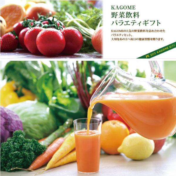 カゴメ 野菜飲料