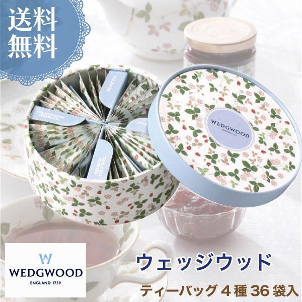 ウェッジウッド 紅茶 ティーバッグ ギフト ワイルドストロベリー ファインストロベリー ピクニック ウィークエンドモーニング