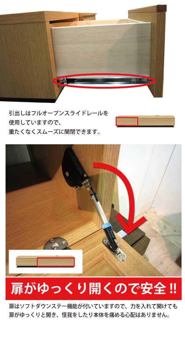 引き出しは一番奥まで引き出せるフルオープンスライドレール仕様。デッキ収納部分の扉はゆっくりと開くソフトダウンステー金具付きで、安全面にも配慮しています。